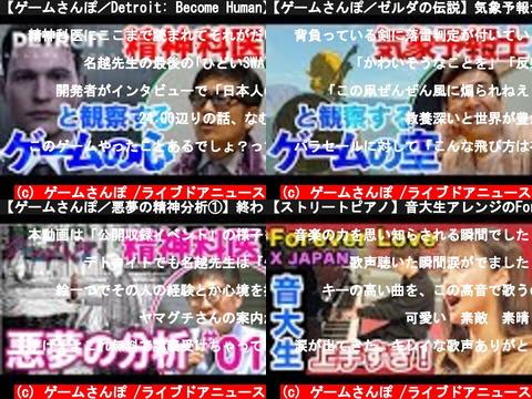 ゲームさんぽ /ライブドアニュース(おすすめch紹介)