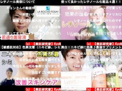 【美肌研究家】KyoN(おすすめch紹介)