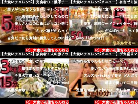 大食い花蓮ちゃんねる(おすすめch紹介)
