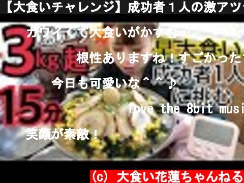 【大食いチャレンジ】成功者1人の激アツラーメン3kg超15分高難易度挑戦がまさかの死闘でした【デカ盛り】  (c) 大食い花蓮ちゃんねる