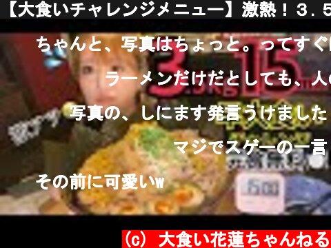 【大食いチャレンジメニュー】激熱!3.5kgデカ盛り味噌ラーメンを15分で早食いできる?【閲覧注意】  (c) 大食い花蓮ちゃんねる
