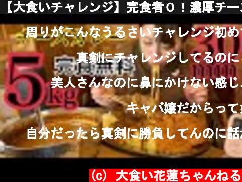 【大食いチャレンジ】完食者0!濃厚チーズカレー5kg30分完食無料の挑戦状がキタ━(゚∀゚)━!【デカ盛り】  (c) 大食い花蓮ちゃんねる