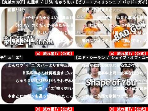 流れ星TV【公式】(おすすめch紹介)