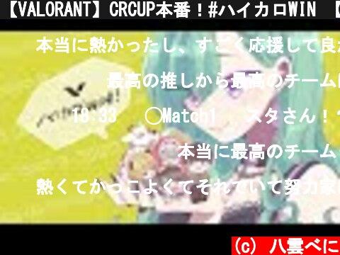 【VALORANT】CRCUP本番!#ハイカロWIN 【ぶいすぽ/八雲べに】  (c) 八雲べに