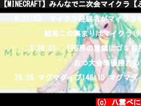 【MINECRAFT】みんなで二次会マイクラ【ぶいすぽ/八雲べに/】  (c) 八雲べに