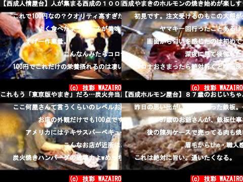 技彩 WAZAIRO(おすすめch紹介)