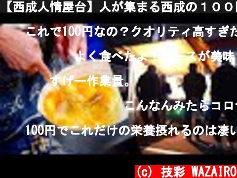 【西成人情屋台】人が集まる西成の100円お好み焼き屋台に密着 Japanese street Foods 1 dollar Okonomiyaki stall In Nishinari  (c) 技彩 WAZAIRO