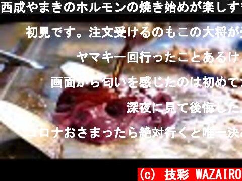 西成やまきのホルモンの焼き始めが楽しすぎ!まるで儀式みたい! Old Style Japanese Street food ASMR in Nishinari Yamaki | 摊  (c) 技彩 WAZAIRO
