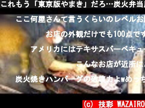 これもう「東京版やまき」だろ…炭火弁当屋 鯖の助が凄まじいほど美味しそう!Japanese street Foods Sabanosuke ASMR  (c) 技彩 WAZAIRO