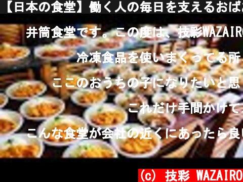 【日本の食堂】働く人の毎日を支えるおばあちゃん食堂の朝の仕込みに密着 Japanese street food -good old diner Izutsu  (c) 技彩 WAZAIRO