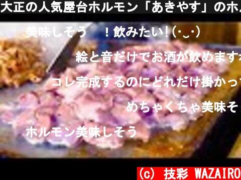 大正の人気屋台ホルモン「あきやす」のホルモン焼きが出来上がるまで Japanese street Foods Horumon yaki  (c) 技彩 WAZAIRO