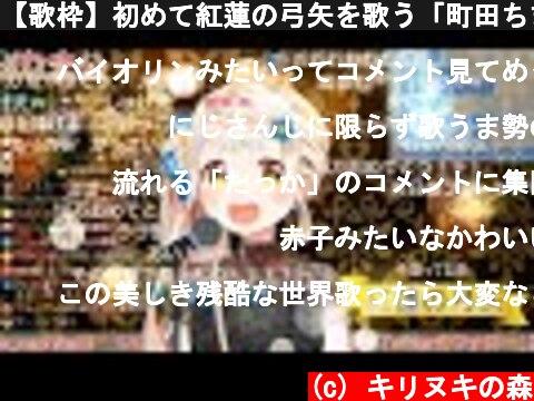 【歌枠】初めて紅蓮の弓矢を歌う「町田ちま」と高音すぎてビビる視聴者たち(コメ付き)【にじさんじ/切り抜き】  (c) キリヌキの森