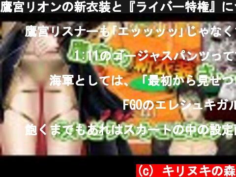鷹宮リオンの新衣装と『ライバー特権』について語る花畑チャイカ【にじさんじ/切り抜き】  (c) キリヌキの森