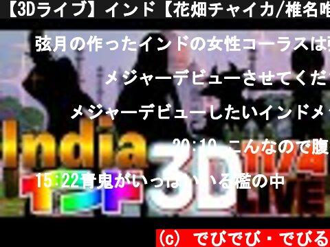 【3Dライブ】インド【花畑チャイカ/椎名唯華/シスター・クレア/でびでび・でびる】  (c) でびでび・でびる