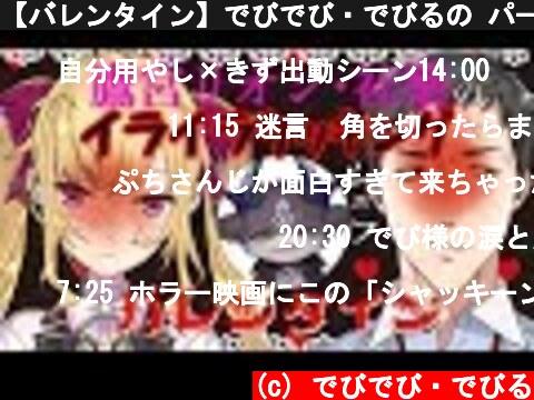 【バレンタイン】でびでび・でびるの パーフェクトクッキング【でびでび・でびる/鷹宮リオン/社築】  (c) でびでび・でびる