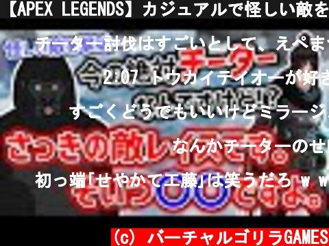 【APEX LEGENDS】カジュアルで怪しい敵を撃破したら敵のパーティメンバーがコメント欄に…【バーチャルゴリラ】  (c) バーチャルゴリラGAMES