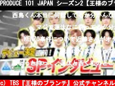 PRODUCE 101 JAPAN シーズン2【王様のブランチ独占映像】  (c) TBS『王様のブランチ』公式チャンネル