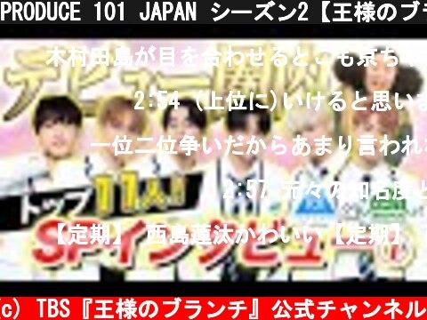 PRODUCE 101 JAPAN シーズン2【王様のブランチ独占インタビュー 第一回順位発表式後】  (c) TBS『王様のブランチ』公式チャンネル