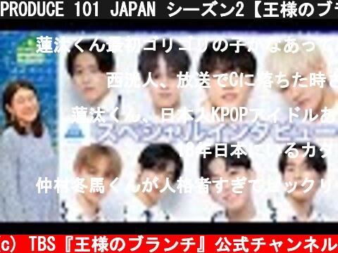 PRODUCE 101 JAPAN シーズン2【王様のブランチ独占インタビュー Aグループ】  (c) TBS『王様のブランチ』公式チャンネル