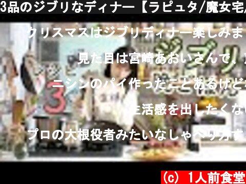3品のジブリなディナー【ラピュタ/魔女宅/猫の恩返し】【ジブリ飯】  (c) 1人前食堂