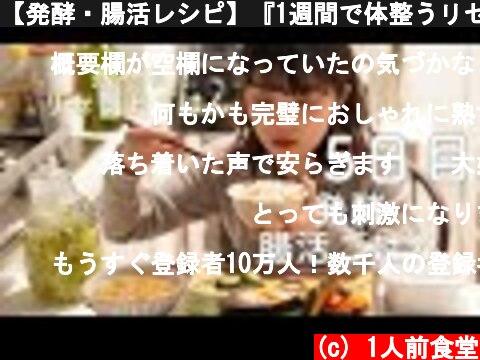 【発酵・腸活レシピ】『1週間で体整うリセットごはん』5日目【美腸 】【ダイエット】  (c) 1人前食堂