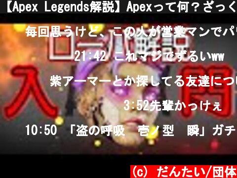 【Apex Legends解説】Apexって何?ざっくりキャラ紹介ローバ編㉑  (c) だんたい/団体