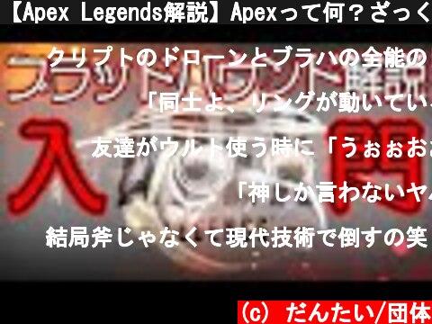 【Apex Legends解説】Apexって何?ざっくりキャラ紹介ブラッドハウンド編⑬  (c) だんたい/団体