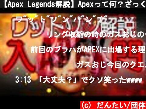 【Apex Legends解説】Apexって何?ざっくりキャラ紹介ワットソン編⑮  (c) だんたい/団体