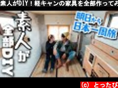 素人がDIY!軽キャンの家具を全部作ってみた!【日本一周】  (c) とったび