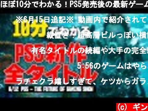 ほぼ10分でわかる!PS5発売後の最新ゲーム全26タイトル情報まとめ【6/12 PS5 - THE FUTURE OF GAMING SHOW 発表会】  (c) ギン