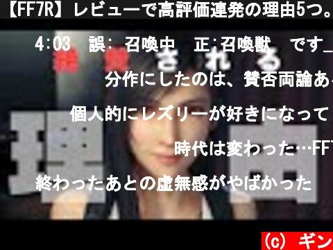 【FF7R】レビューで高評価連発の理由5つ。オリジナル版ファン感動の神ゲー!【PS4】クリア後感想  (c) ギン