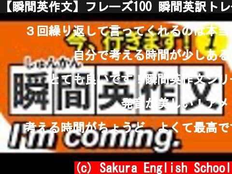 【瞬間英作文】フレーズ100 瞬間英訳トレーニング 短い英作文 | 026  (c) Sakura English School