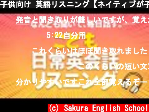 子供向け 英語リスニング【ネイティブが子供の時に身につけるフレーズ 130】  | 015  (c) Sakura English School