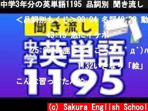 中学3年分の英単語1195 品詞別 聞き流し 初心者 リスニング  | 017  (c) Sakura English School