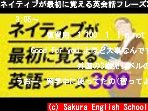 ネイティブが最初に覚える英会話フレーズ300  (c) Sakura English School