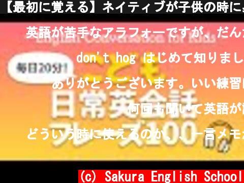 【最初に覚える】ネイティブが子供の時に身につけるフレーズ | 001  (c) Sakura English School