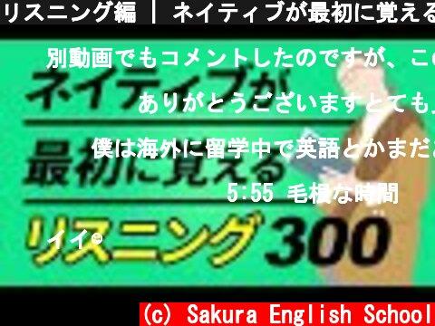リスニング編 | ネイティブが最初に覚える英会話フレーズ300  (c) Sakura English School