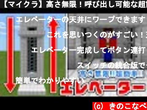 【マイクラ】高さ無限!呼び出し可能な超簡単エレベーターの作り方!【統合版(BE)】  (c) きのこなべ
