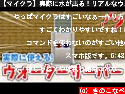 【マイクラ】実際に水が出る!リアルなウォーターサーバーの作り方!【統合版(BE)】  (c) きのこなべ