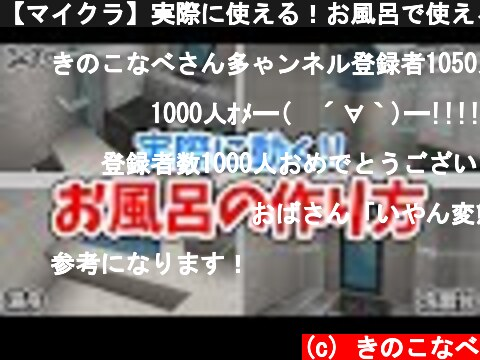 【マイクラ】実際に使える!お風呂で使える家具の作り方4選!トイレ・湯舟・シャワー・洗面台【統合版(BE)】  (c) きのこなべ