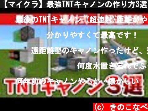 【マイクラ】最強TNTキャノンの作り方3選!長距離型・連射可能型など!【統合版(BE)】  (c) きのこなべ