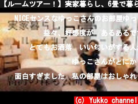 【ルームツアー!】実家暮らし、6畳で暮らす私のお部屋紹介。  (c) Yukko channel