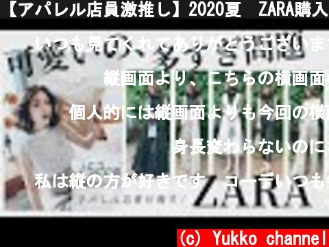 【アパレル店員激推し】2020夏 ZARA購入品♡  (c) Yukko channel