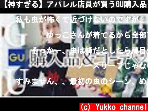 【神すぎる】アパレル店員が買うGU購入品&コーデ!♡  (c) Yukko channel