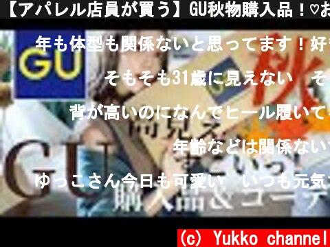 【アパレル店員が買う】GU秋物購入品!♡お気に入りが多すぎて興奮する。  (c) Yukko channel