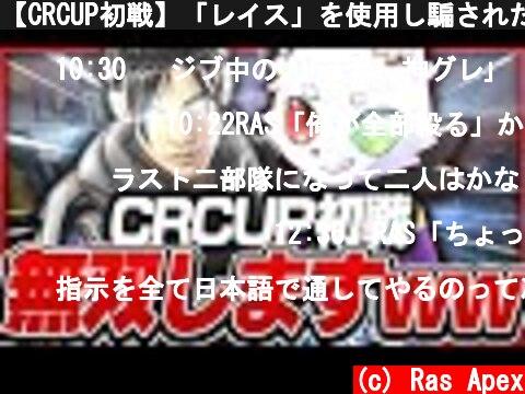 【CRCUP初戦】「レイス」を使用し騙された敵を無双しますwww【APEX】  (c) Ras Apex
