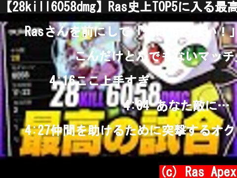 【28kill6058dmg】Ras史上TOP5に入る最高の試合【APEX】  (c) Ras Apex