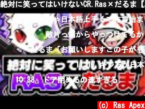 絶対に笑ってはいけないCR.Ras×だるま【APEX】  (c) Ras Apex