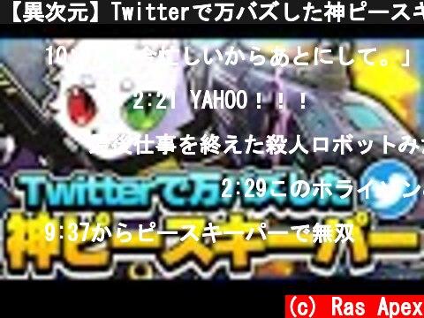 【異次元】Twitterで万バズした神ピースキーパーの試合!! 【APEX】  (c) Ras Apex