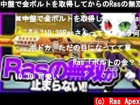 中盤で金ボルトを取得してからのRasの無双が止まらない…!【APEX】  (c) Ras Apex
